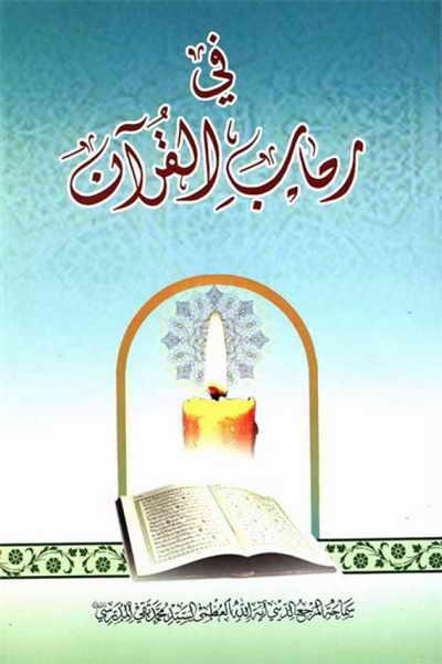 في رحاب القرآن - السيد محمد تقي المدرّسي
