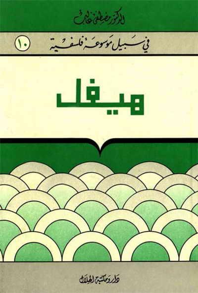 هيغل - الدكتور مصطفى غالب