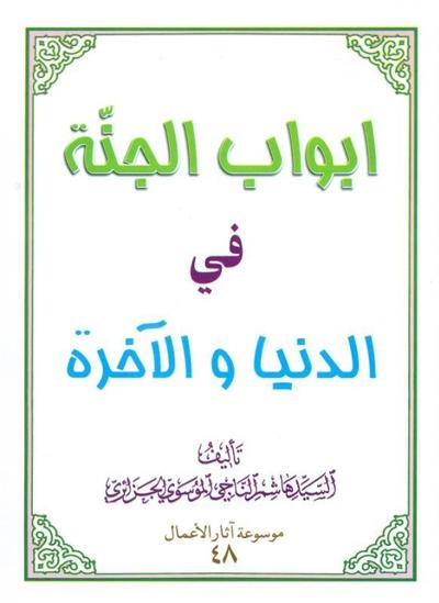أبواب الجنّة في الدنیا و الآخرة - السيد هاشم الناجي الموسوي الجزائري