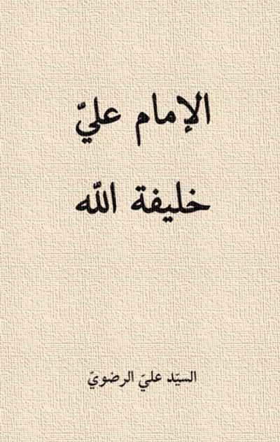 الإمام علي خلیفة الله - السيد علي الرضوي