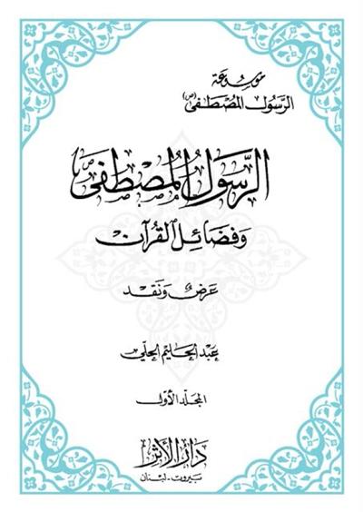 الرسول المصطفی (ص) و فضائل القرآن - عبد الحليم الحلّي - مجلدين