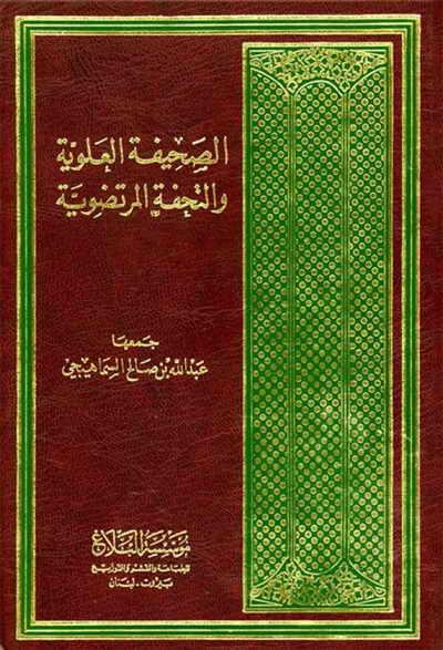 الصحيفة العلوية و التحفة المرتضوية - جمعها عبد الله بن صالح السماهيجي