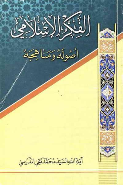 الفکر الإسلامي (أصوله و مناهجه) - السيد محمد تقي المدرّسي