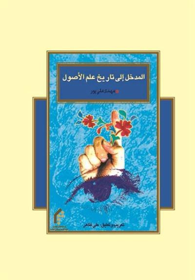 المدخل إلی تاریخ علم الأصول - مهدي علي بور