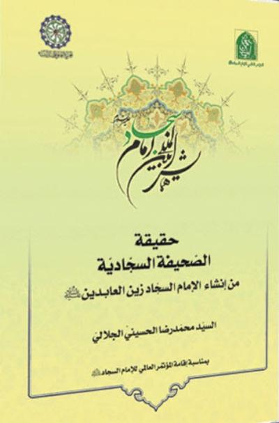حقيقة الصحيفة السجادية - السيد محمد رضا الحسيني الجلالي