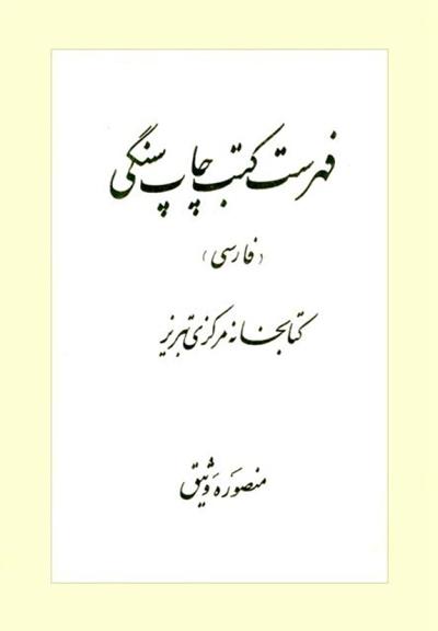 فهرست کتب چاپ سنگي (فارسي) کتابخانه مرکزي تبريز - منصوره وثيق
