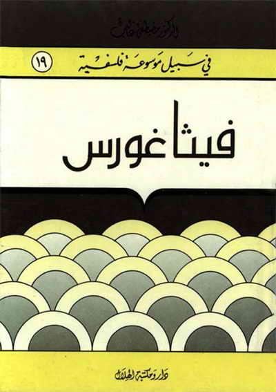 فيثاغورس - الدكتور مصطفى غالب
