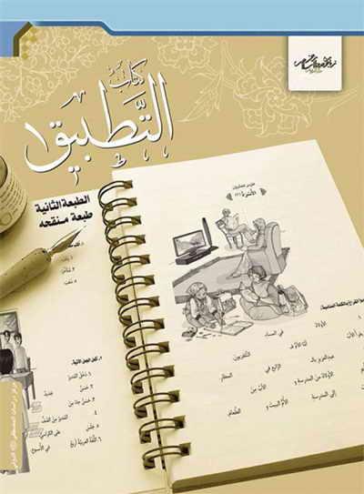 کتاب التطبیق - شاكر محمود الأفضلي و ميثم الربيعي - 3 مجلدات