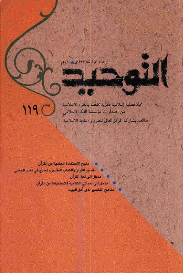 مجلة التوحيد (منظمة الإعلام الإسلامي) - العدد (119) و (120)