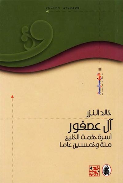 آل عصفور أسرة حکمت الخلیج مئة و خمسین عاماً - خالد النزر