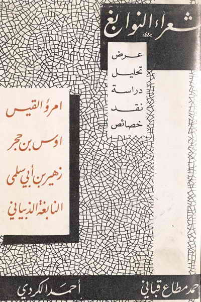 الشعراء النوابغ - أحمد مطاع قباني و أحمد الكردي