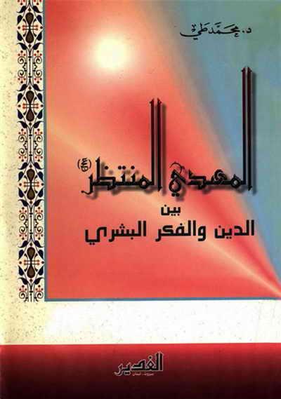 المهدي المنتظر (عج) بین الدین و الفکر البشري - الدكتور محمد طيّ