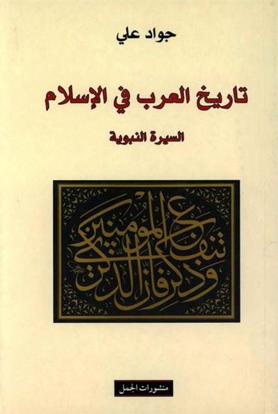 تاریخ العرب في الإسلام (السيرة النبوية) - جواد علي
