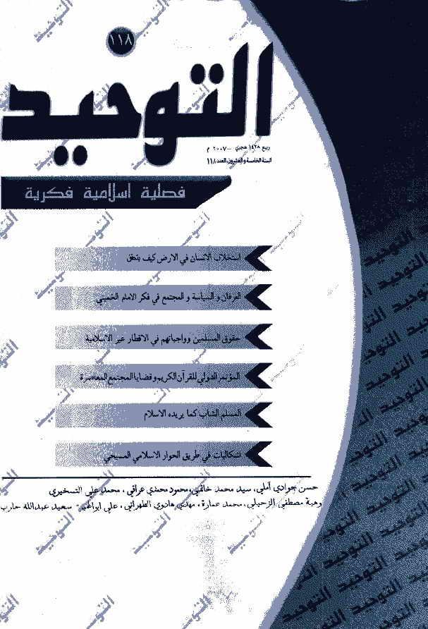مجلة التوحيد (منظمة الإعلام الإسلامي) - العدد (118) - السنة الخامسة و العشرون 1428 هجرية