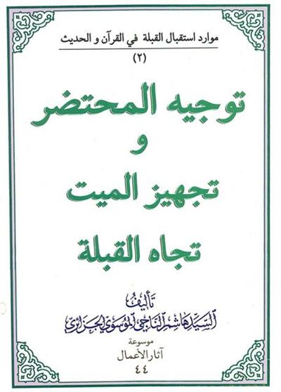 توجیه المحتضر و تجهیز المیت تجاه القبلة - السيد هاشم الناجي الموسوي الجزائري