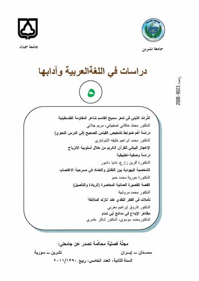دراسات في اللغة العربية و آدابها - أعداد السنة الثانية