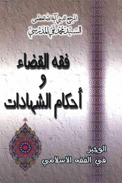 فقه القضاء و أحکام الشهادات - (الوجيز في الفقه الإسلامي) - السيد محمد تقي المدرّسي