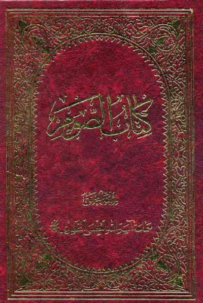 کتاب الصوم - الشيخ حسن علي منتظري