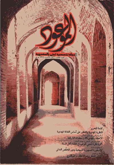 مجلة الموعود - العدد 3 - 1429 هجرية