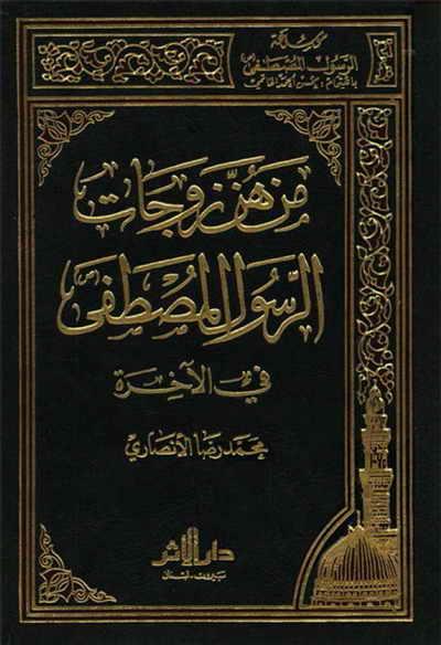 من هنّ زوجات الرسول المصطفی (ص) في الآخرة - محمد رضا الأنصاري