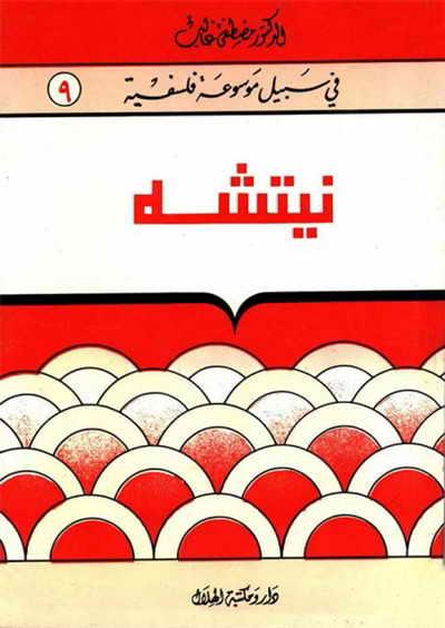 نيتشه - الدكتور مصطفى غالب