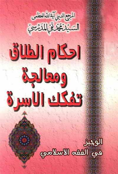أحکام الطلاق و معالجة تفکک الأسرة (الوجيز في الفقه الإسلامي) - السيد محمد تقي المدرّسي