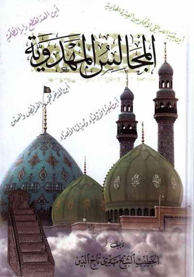 المجالس المهدویة - الشيخ مهدي تاج الدين