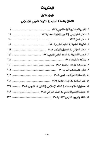 المنطق و فلسفة العلوم في التراث العربي الإسلامي الدكتور ياسين خليل