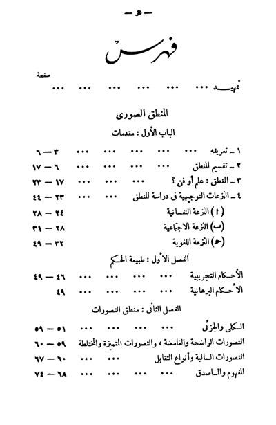 كتاب المنطق الصوري والرياضي عبد الرحمن بدوي
