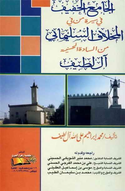 كتاب المخلاف السليماني تحميل