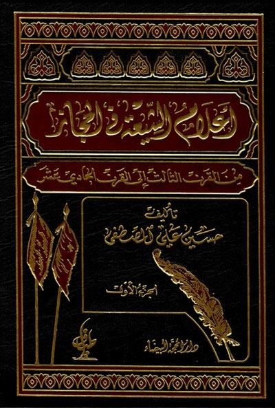 كتاب تاريخ الحجاز