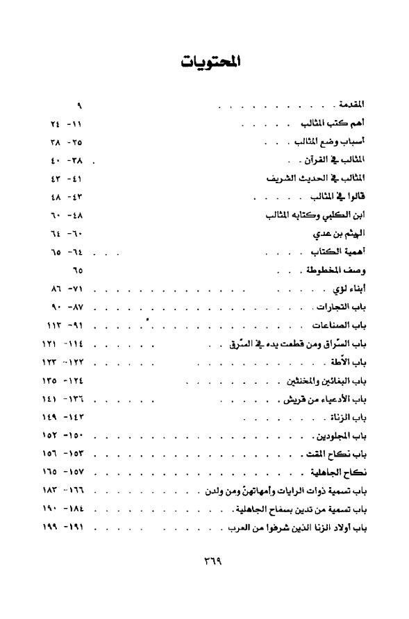 مثالب العرب pdf
