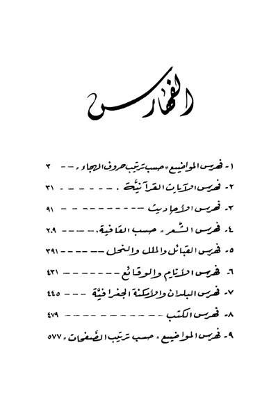 كتاب الغدير للشيخ الاميني